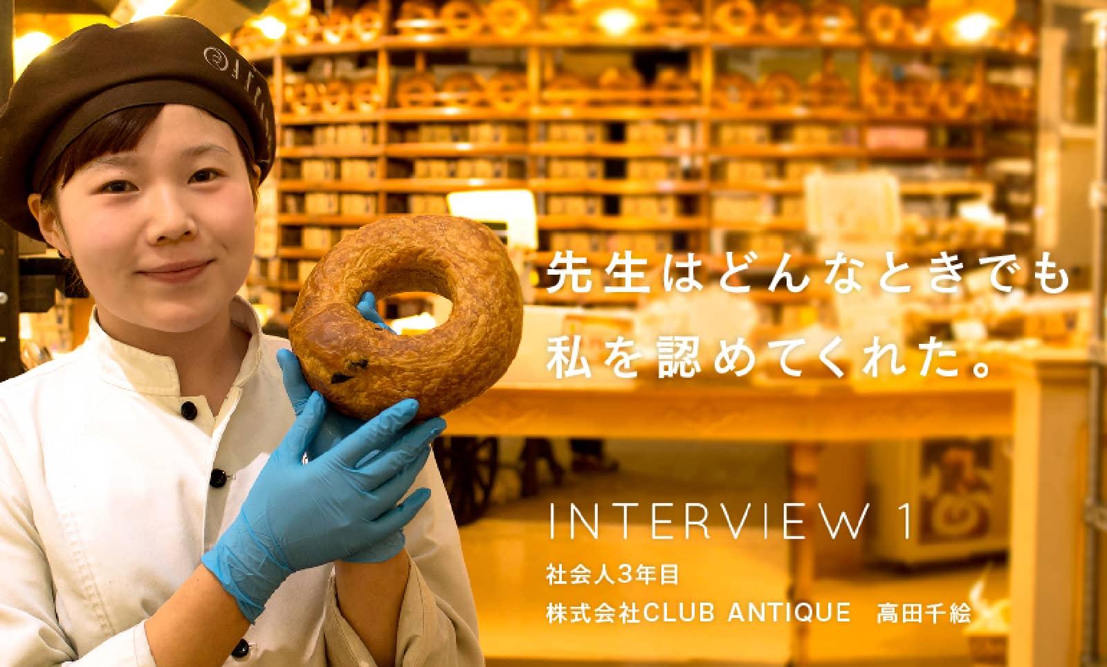 INTERVIEW 01 社会人3年目 株式会社CLUB ANTIQUE 高田千絵さん