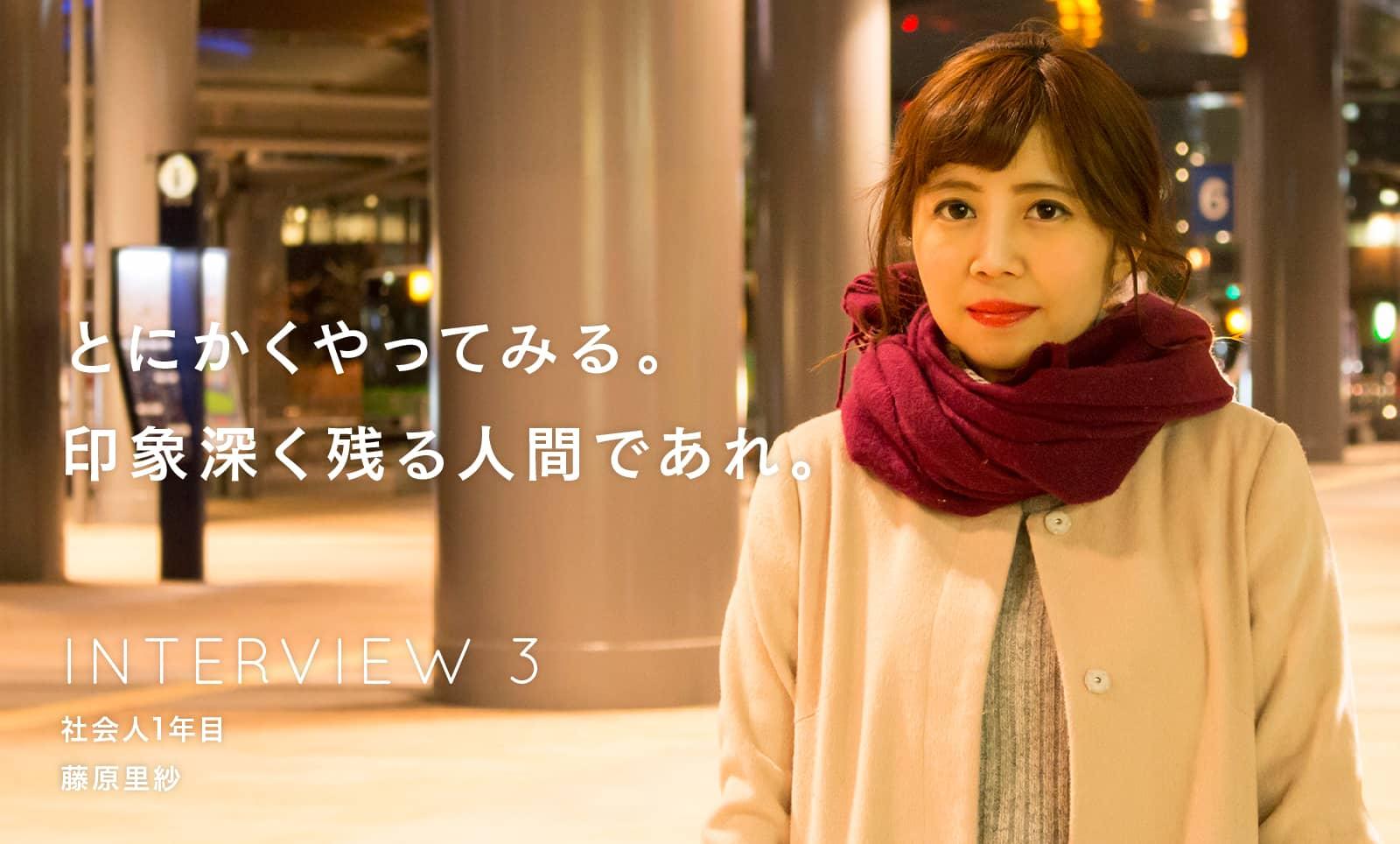 INTERVIEW 02 大手製薬会社 藤原里紗さん