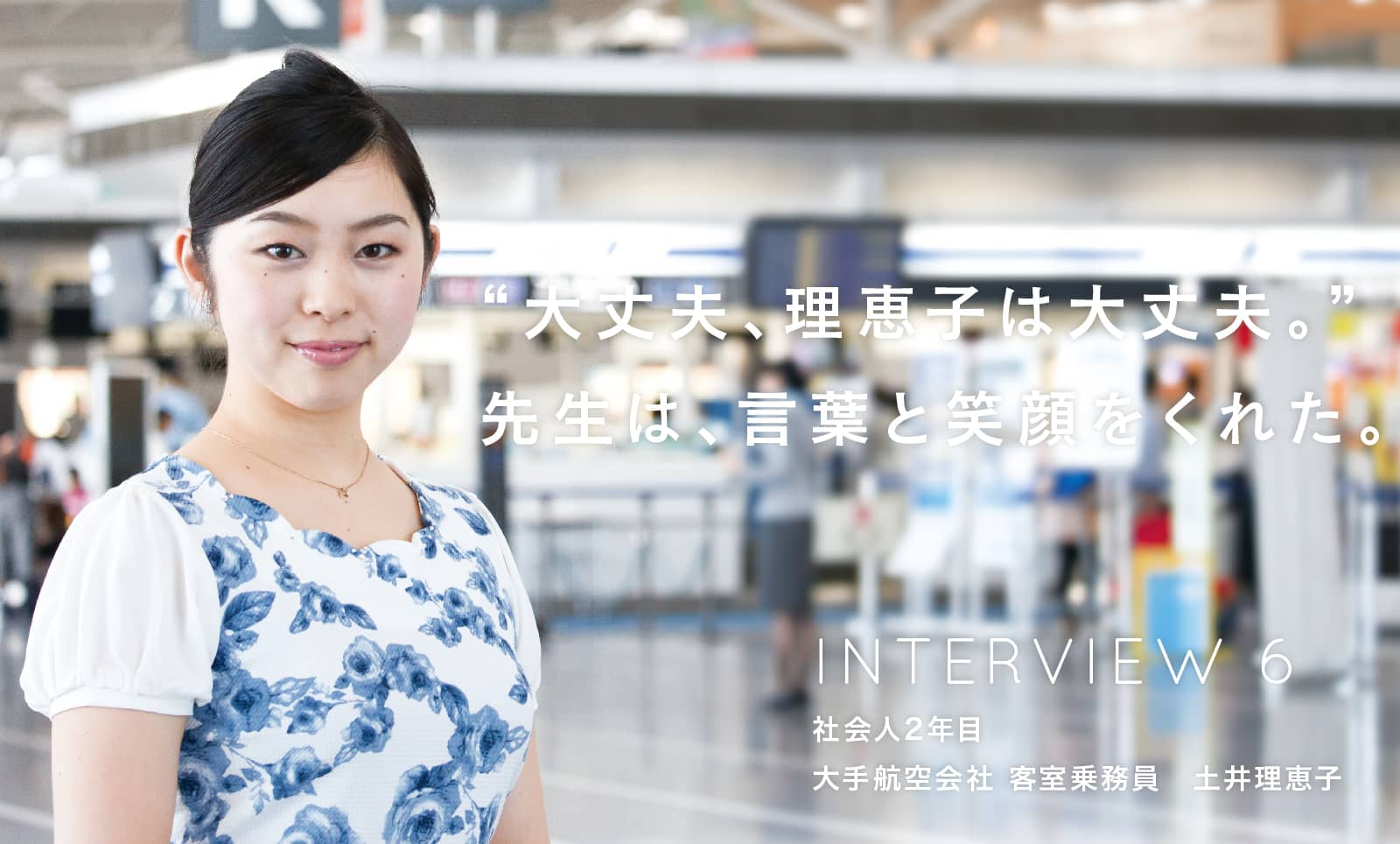 INTERVIEW 04 大手航空会社 土井 理恵子 さん