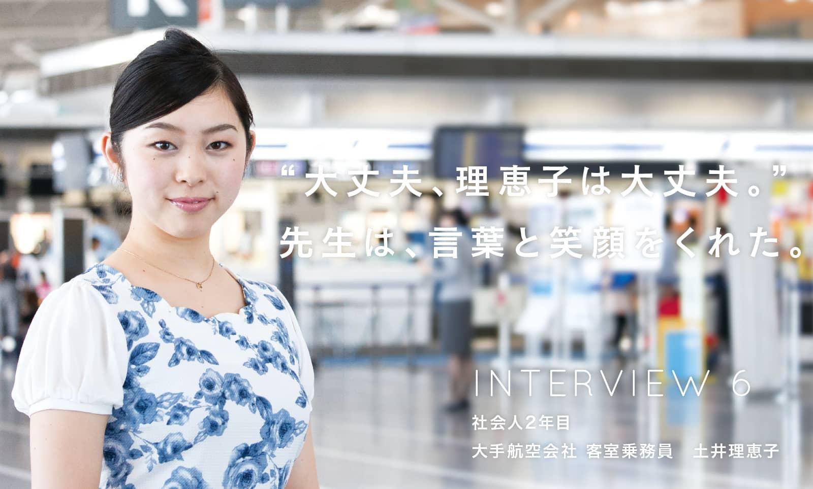 INTERVIEW 04 大手航空会社 土井 理恵子 さん