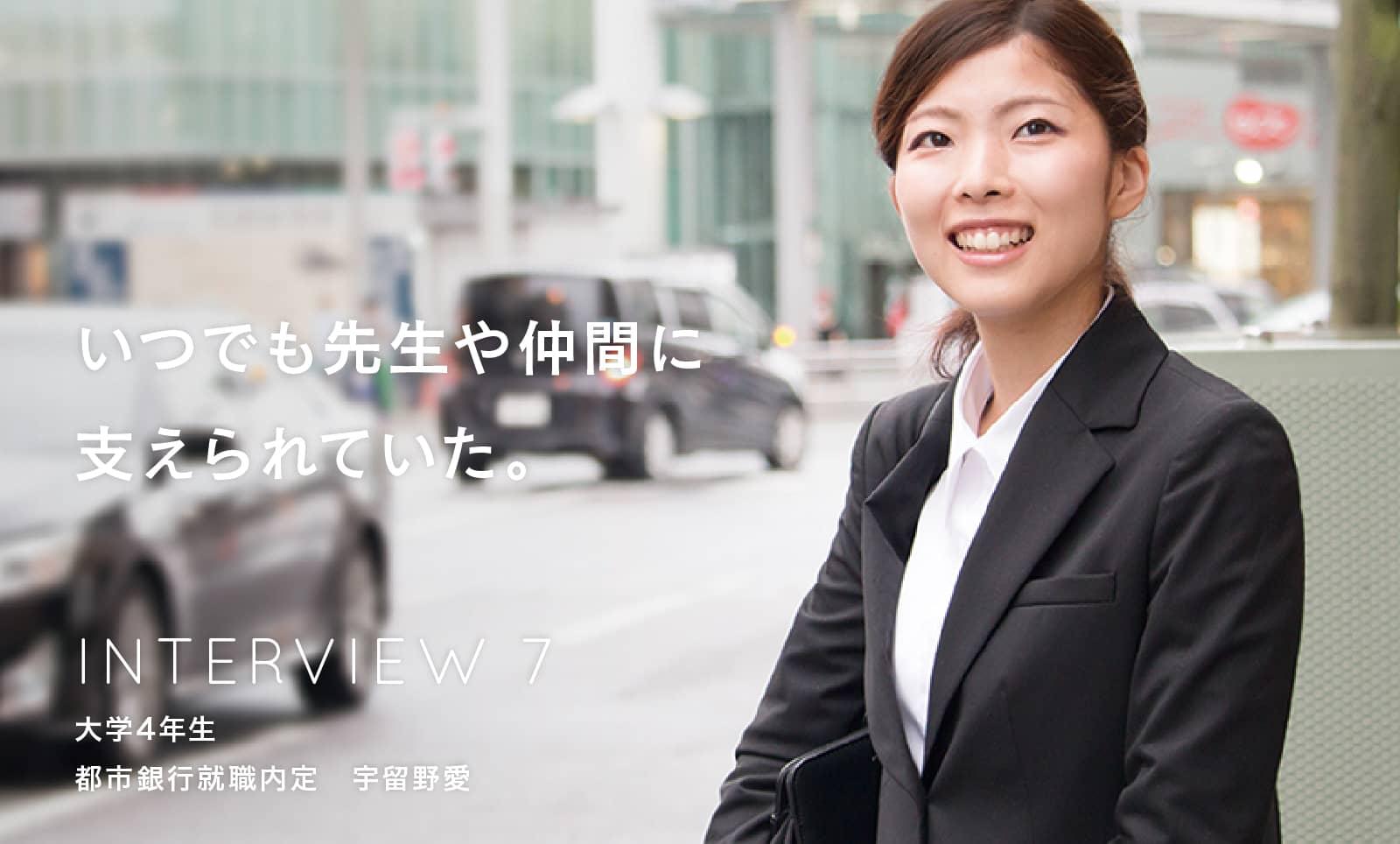 INTERVIEW 05 都市銀行 宇留野 愛 さん