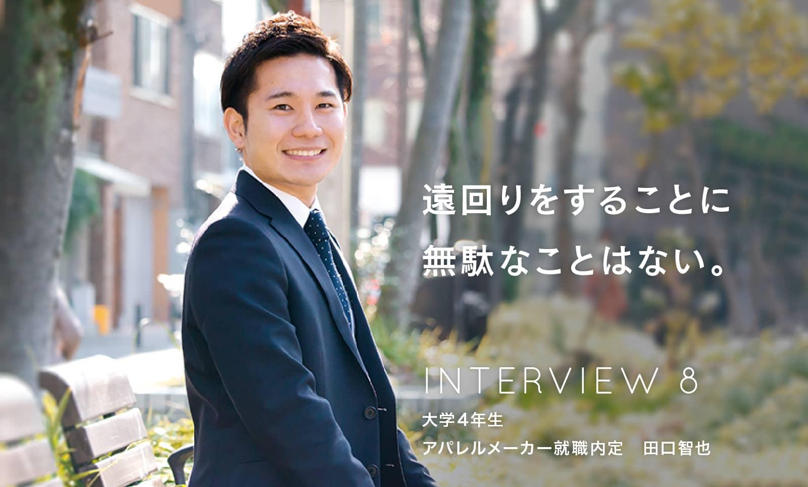 INTERVIEW 06 アパレルメーカー 田口 智也 さん