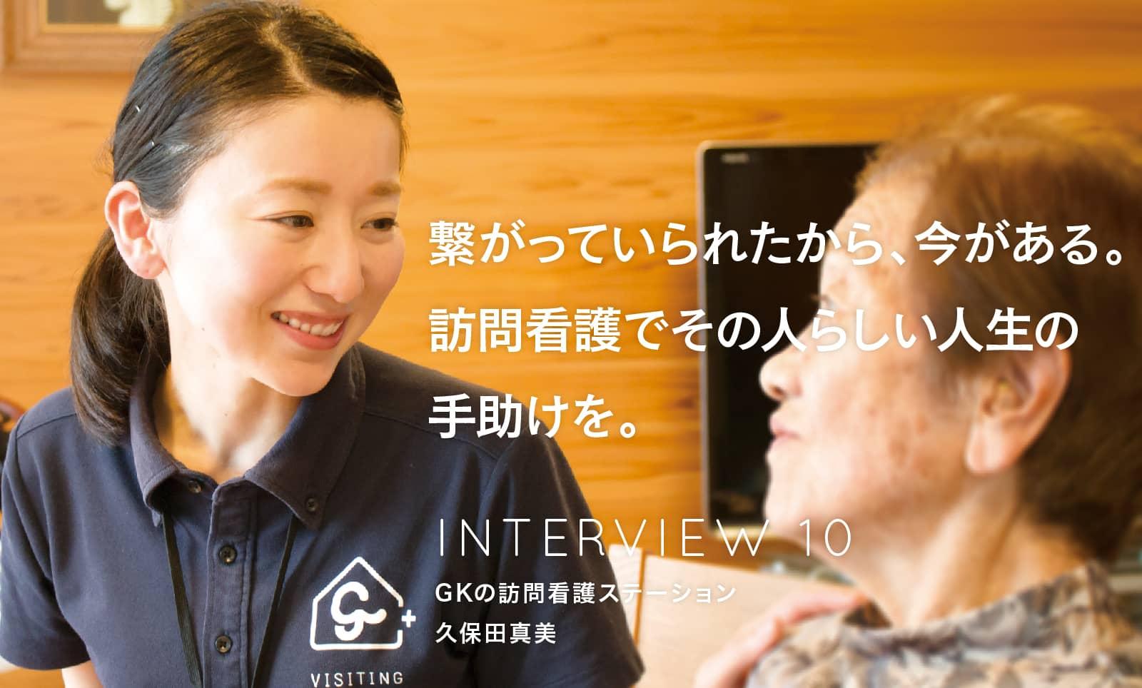 INTERVIEW 08 GKの訪問看護ステーション 久保田 真美 さん