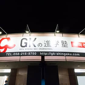 GKの進学塾 岐南校