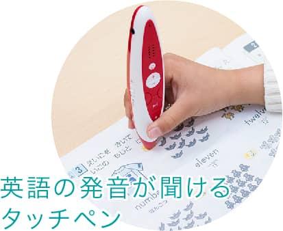 課英語の発音が聞けるタッチペン