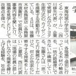 "Rapport(ラポール)の""カイゼン""の様子が岐阜新聞に掲載されました。"
