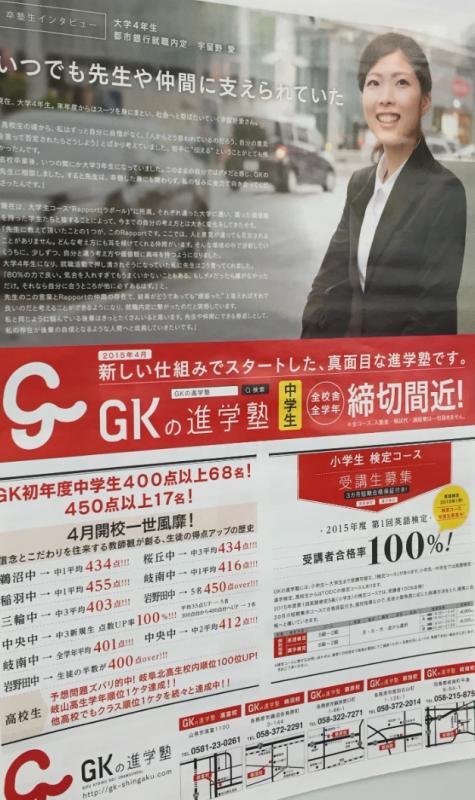 GKチラシ【最新】