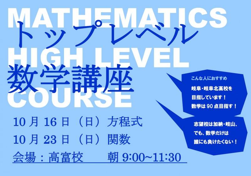 ハイレベル数学