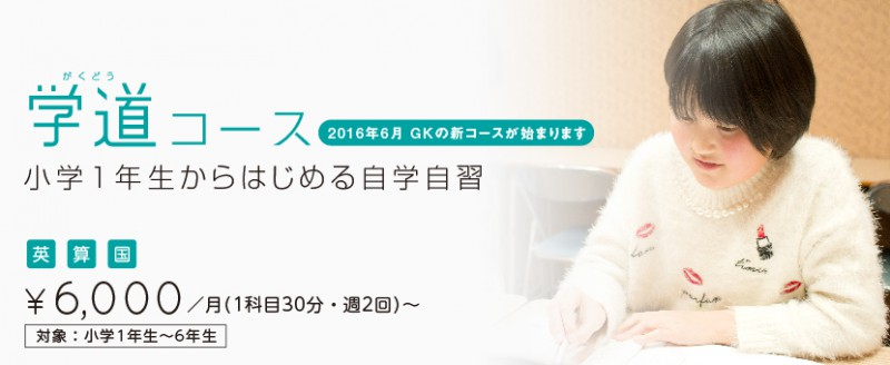 gakudo_main